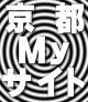 京都Myサイト集~ネットで再び思い出旅~京都いろいろ+番外編?集合~Myネット・サイト・ページ・リンク[net,site,page,link]